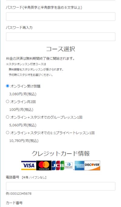 クラムる申込画面