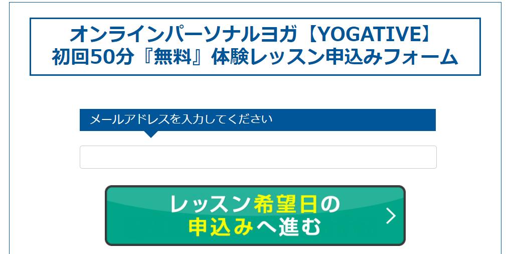 YOGATIVE無料体験入力方法1