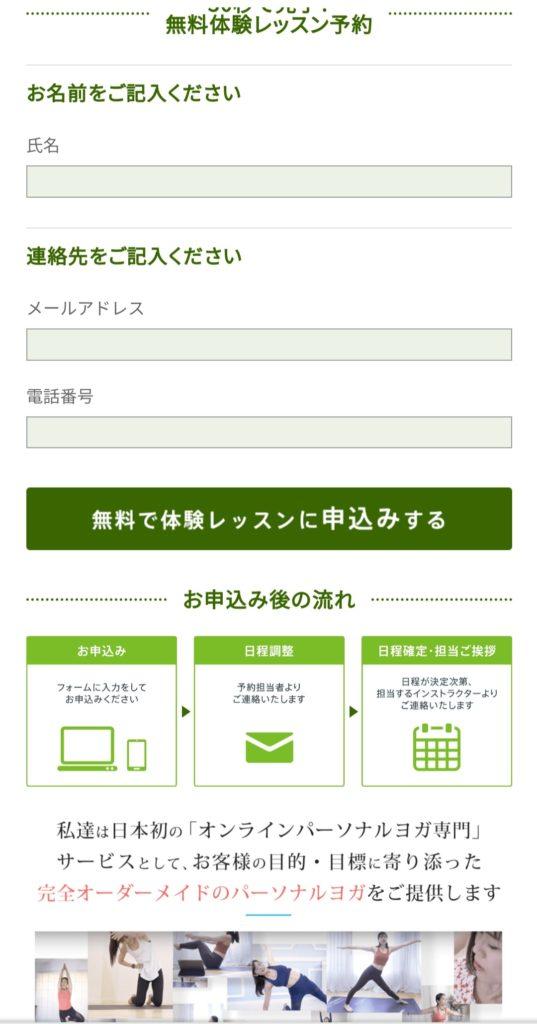 YOGATIVE無料体験の申込方法